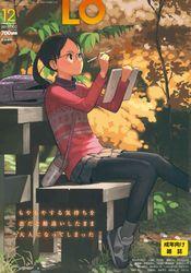 (成年コミック) [雑誌] エルオー Vol.141 2014年12月号