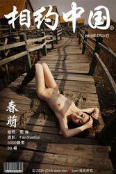 24623127_20105 MetCN 2010-05-31 - 荀林 - 春萌 [30P/22MB]