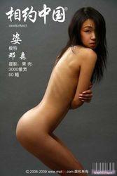 MetCN 2009-02-26 - 邓森 - 姿 [50P/6MB]