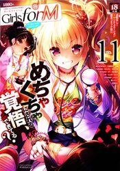 (成年コミック) [雑誌] Girls forМ ガールズフォーム Vol.11 COMIC LO 2016年02月号増刊