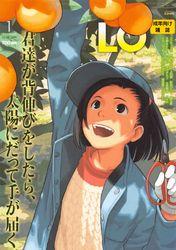 (成年コミック) [雑誌] エルオー Vol.142 2016年01月号