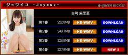 G-Queen - Maria Shirosaki - Joyeux 白崎 麻里亜 [WMV/920MB] - idols