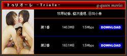 G-Queen - トゥリオーレ - Triole - 牧原紀香、藍沢優理、日向小春 [WMV/309MB] - idols