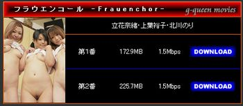 pf2g8to7ymzi G-Queen - フラウエンコール - Frauenchor 立花奈緒 上葉裕子 北川のり [WMV/398MB]