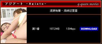 kxxgvl8xpiad G-Queen - アジアート - Agiato 渡瀬有華 高嶋悠里亜 [WMV/197MB]