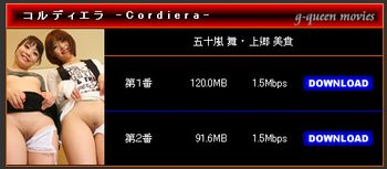 G-Queen - コルディエラ - Cordiera 五十嵐舞 上郷美貴 [WMV/211MB]