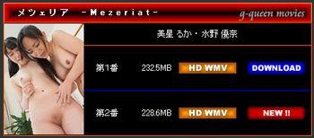 a78bu6y72tu0 G-Queen - メツェリア - Mezeriat 美星るか  水野優奈 [WMV/460MB]