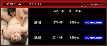 G-Queen - デコール - Decor 西森遥 皆川和美 [WMV/408MB]