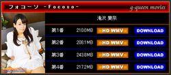33144318_331_003m G-Queen - Hana Takizawa - Focoso 滝沢 葉奈 [WMV/878MB]