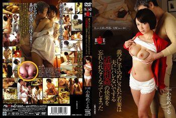 (HIBINO)被公公魔手侵犯的若妻不讓丈夫發現的享受近親相姦的愉悅 小阪惠