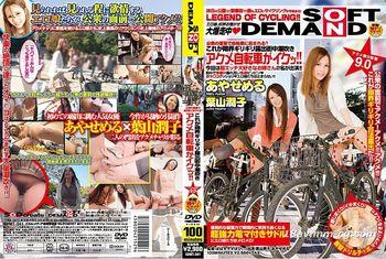 (SOD)這就是極限露出街頭潮吹 高潮腳踏車出擊!! 高潮第9型態