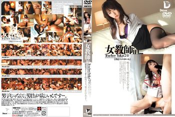 (DREAM TICKET) 女教師 in…「脅迫套房」Teacher Yuka(24)