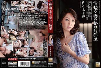 (MOMIJI)清純人妻的秘密願望 佐佐木千香
