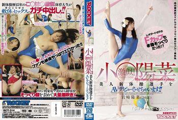 (ROCKET)神似小○陽菜!我們讓美麗新體操選手由AV出道!!