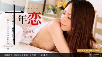 最新一本道061011_112小澤優名「十年戀」 一本道創立10週年記念動畫