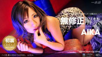最新一本道 091611_176 AIKA 美乳娘的初次中出 初無修正解禁