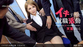 最新一本道 032012_299 天宮 Mariru「漂亮的就職活動」