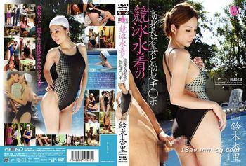 (HIBINO)競賽泳裝的高挑若妻與勃起肉棒 鈴木杏裡
