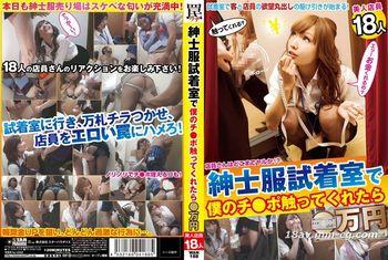 (罠)在西裝試穿室摸我的肉棒就有○萬日圓  18人