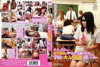 (HIBINO)在女校放置情趣用品,思春的女生們會怎麼辦呢