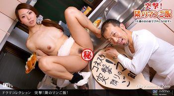 最新一本道 021811_033 西川「突擊! 鄰之鮑魚飯!」