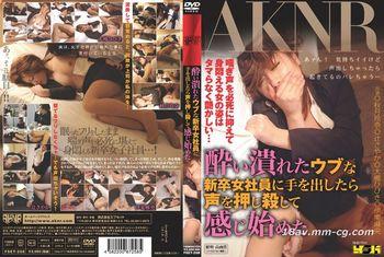 (AKNR)無恥上司偷插喝醉酒的菜鳥女社員