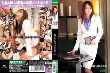 (BAZOOKA)俏麗美人秘書 File05