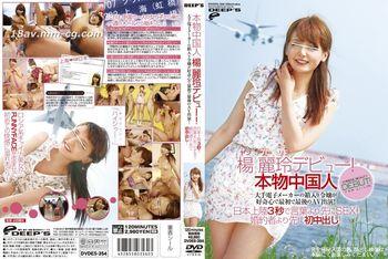 (DEEPS)真正中國美女楊麗玲秘密來日本下海拍A片