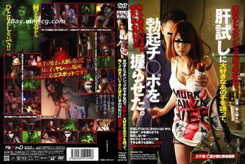 (HIBINO)女生必須握著男人肉棒進入鬼屋的試膽大會