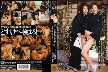 (花子)未亡人的女同性戀 嫂嫂被侵犯了... 大塚笑 鈴音理緒