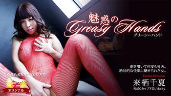 最新heyzo.com 0102 魅惑的 Greasy Hands
