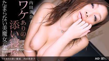 最新一本道 112212_477 內田美奈子「美魔女」