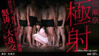 最新一本道 122812_500 「極射 櫻瀨奈」