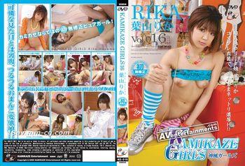 Kamikaze Girls  Vol.16