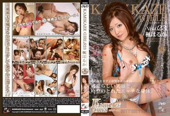 Kamikaze Girls  Vol.23