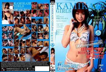 Kamikaze Girls  Vol.45