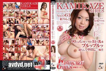 Kamikaze Girls  Vol.61