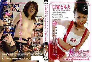 Kamikaze Premium Vol.15
