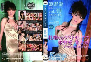 Kamikaze Premium Vol.39