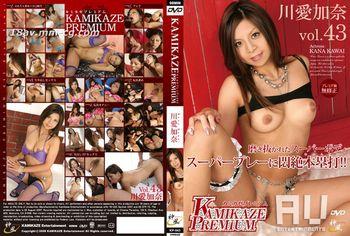 Kamikaze Premium Vol.43