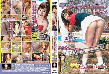 KOKESHI Vol.10