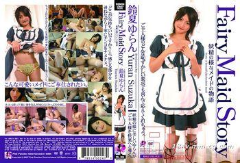 PB-096 Fairy Maid Story 鈴夏