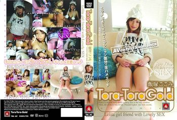 Tora Tora Gold Vol.67