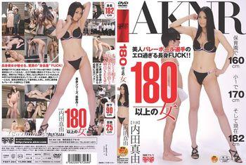 (AKNR)180公分之女 內田真由