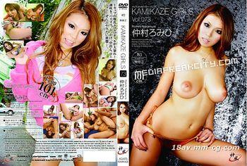 Kamikaze Girls Vol.73