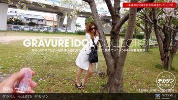最新一本道 071311_134 素人娘發掘第75彈 篠田英美子