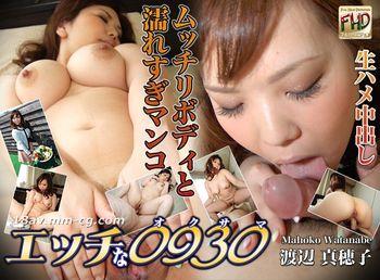 最新C0930 ori960 渡邊 真穗子 Mahoko Watanabe