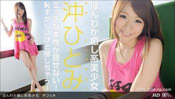 最新一本道 051013_589 Hitomi「治癒系美少女」