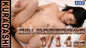 最新gachin娘! gachi586 KURADASHI15