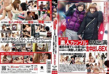 住神戶的素人情侶演出AV 在男友面前與AV男優無套插入中出性交 看到這忍不住興奮的男友也與她中出性交